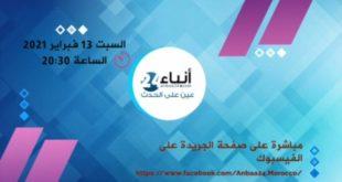 برومو الندوة الحوارية السابعة لموقع أنباء24 ..واقع وافاق التعليم بالمغرب