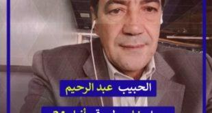 الحبيب لأنباء24 .. الانتاجات التلفزية الرمضانية يغلب عليها طابع التفاهة في استهداف واضح لقيم المغاربة وهويتهم