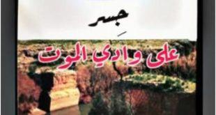 قراءة في رواية جسر على وادي الموت