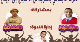 الحراك الاجتماعي بالمغرب عنوان ندوة عن بعد من تنظيم الكونفدرالية الديمقراطية للشغل