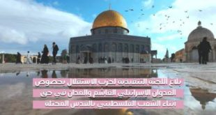 اللجنة التنفيذية لحزب الاستقلال تدين عدوان الاحتلال في حق الفلسطينيين