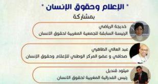 في ضيافة الجريدة الالكترونية أنباء24..حقوقيون و إعلاميون يناقشون حقوق الانسان والاعلام
