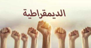 مؤسسات مغربية تصدر وثيقة..من أجل ميثاق وطني للديموقراطية والتنمية والمواطنة