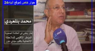 """انتخاب """"محمد بنلعيدي"""" نائبا أولا للمنسق الوطني لشبكة المساءلة الاجتماعية بالمغرب"""