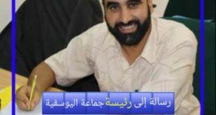 """الصحفي المعتمد """"يوسف الإدريسي"""" يكتب رسالة إلى رئيسة الجماعة وأعضائها المقربين"""