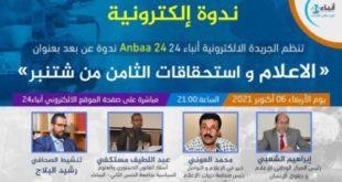 الاعلام واستحقاقات الثامن من شتنبر عنوان ندوة أنباء24 الثامنة